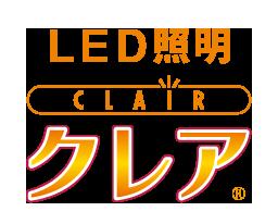LED照明 クレア CLAIR