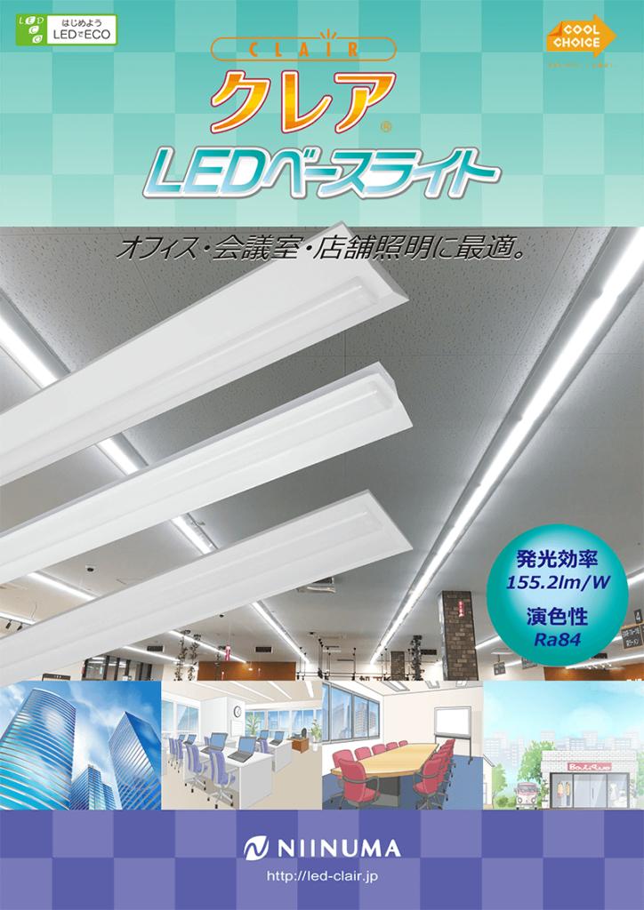 LEDベースライトカタログ