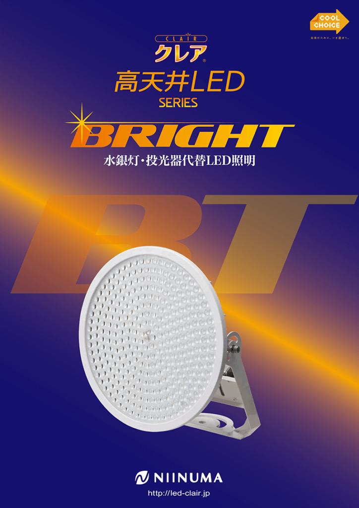 高天井LED[BRIGHT]カタログ