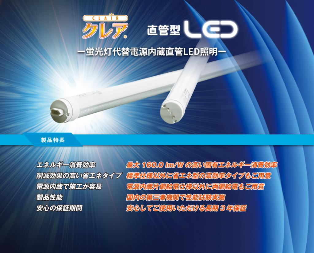 直管型LEDの特長