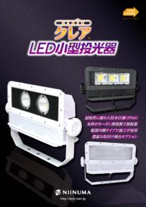 LED小型投光器カタログ