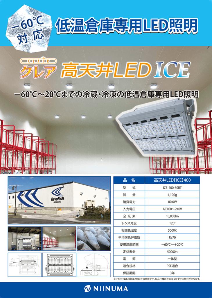 高天井LED[ICE]カタログ