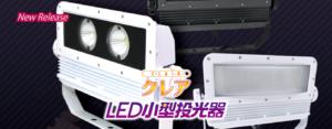 LED小型投光器