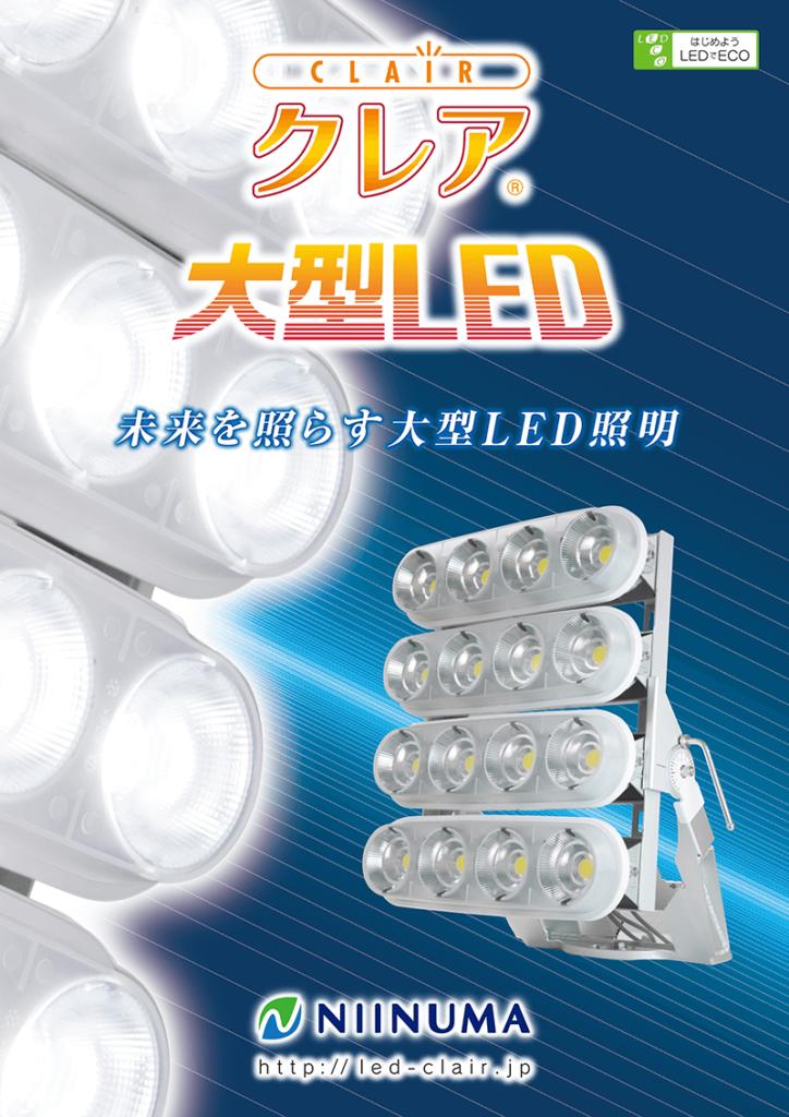 大型LEDカタログ