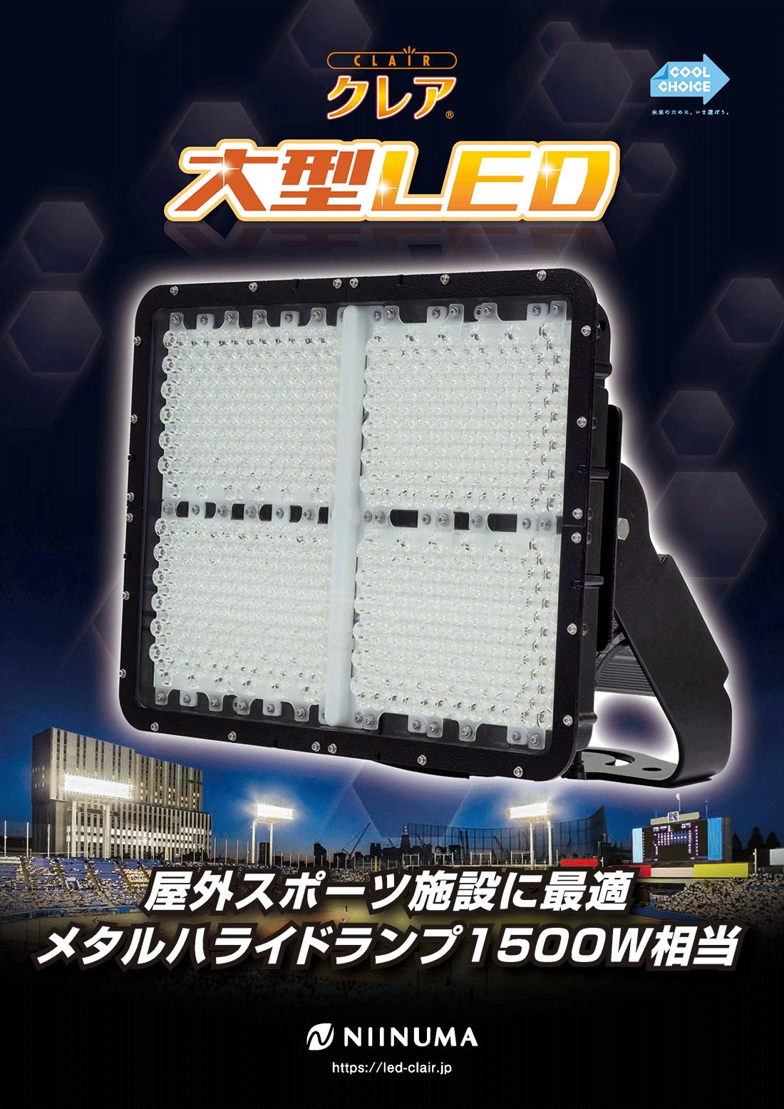 大型LED