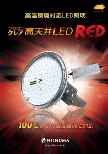 高天井LED[RED]カタログ
