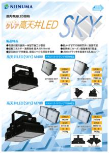 高天井LED[SKY]カタログ