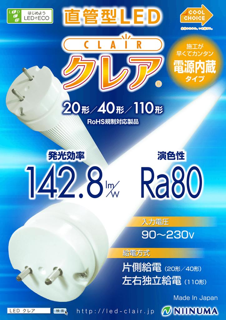 直管型LED(電源内蔵)カタログ