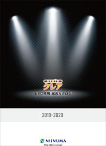 クレアLED照明【総合カタログ】