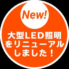 大型LED照明をリニューアルしました。