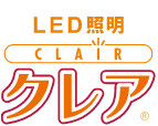LED照明クレア